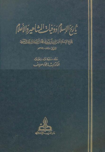 تاريخ الإسلام ووفيات المشاهير والأعلام للإمام الذهبي - تحقيق بشار عواد ( 17 مجلد على رابط واحد ) pdf