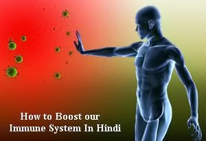 How-to-Boost-our-Immune-System-In-Hindi