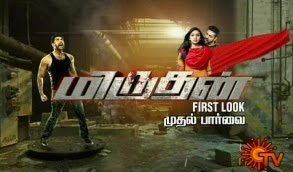 Watch Miruthan First Look 26-01-2016 Sun Tv 26th January 2016 Republic Day Special Program Sirappu Nigalchigal Full Show Youtube HD Watch Online Free Download
