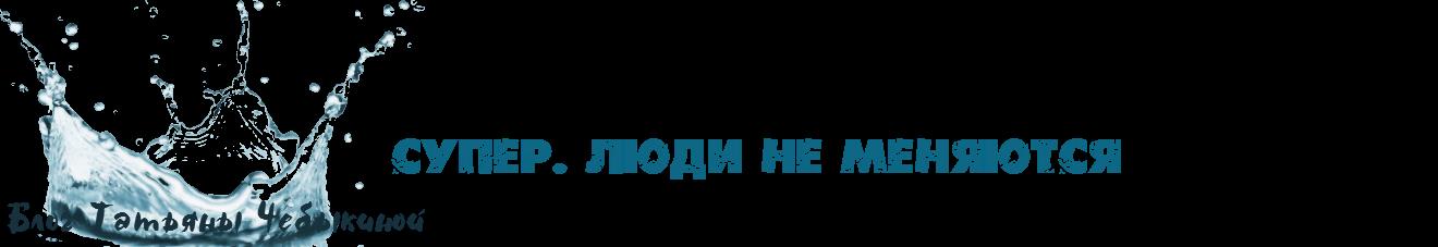 Блог Татьяны Чебыкиной