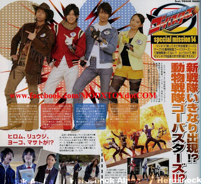 "Go-Busters V-cinema, ""Tokumei Sentai Go-Busters VS Dobutsu Sentai Go-Busters"". 483799_595206673840340_1405642105_n+-+Copy"