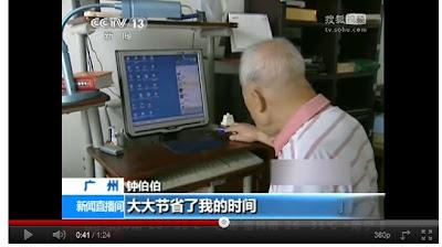 最老網民 98歲人瑞 : 「最老網民」 98歲人瑞愛上網