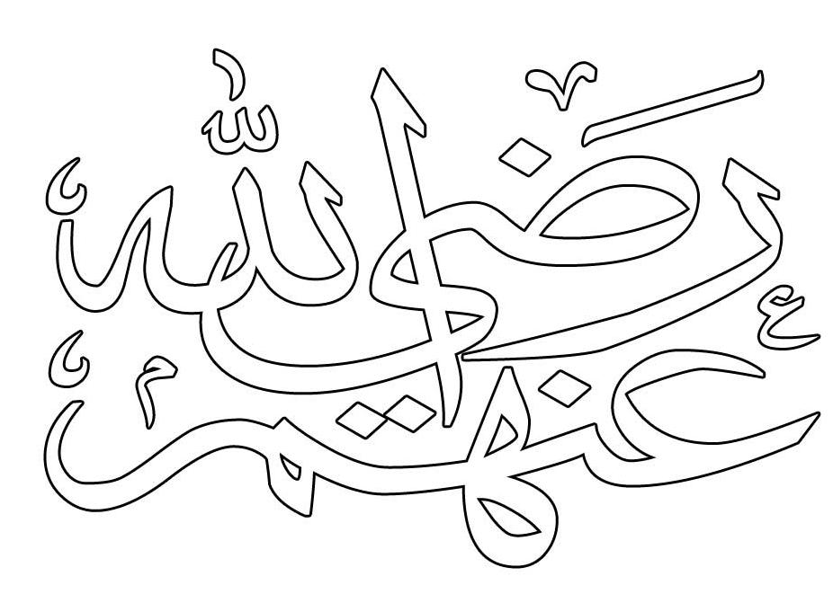Sketsa Kaligrafi Untuk Diwarnai
