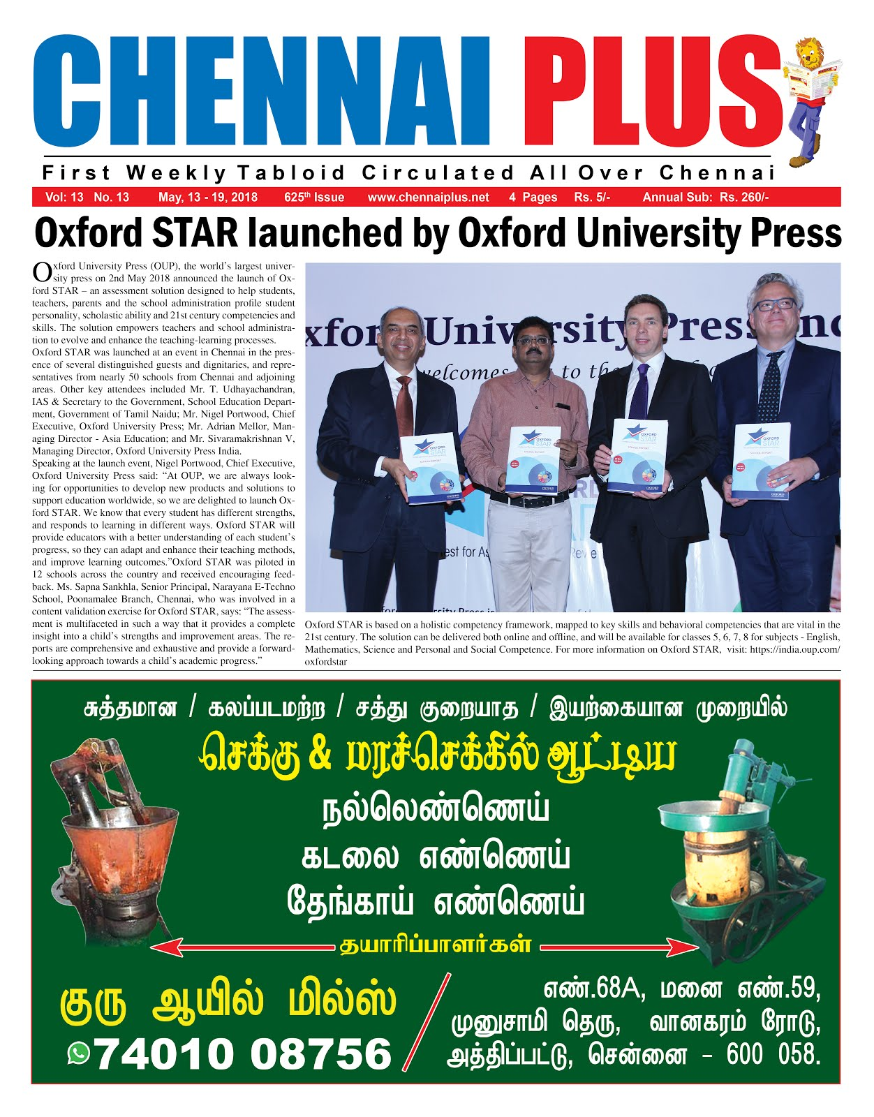 Chennai Plus_12.05.2018_Issue