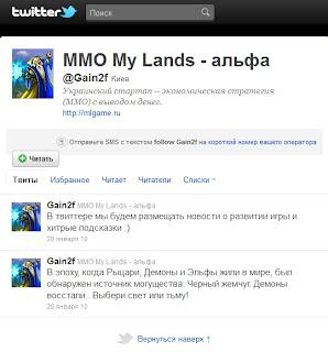 История онлайн игры My Lands в твиттере