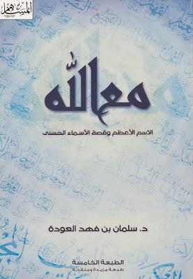 مع الله الاسم الأعظم وقصة الأسماء الحسنى - سلمان العودة pdf