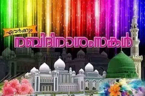 Essay about eid milad un nabi poetry