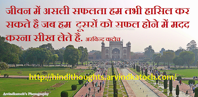 Hindi Thought, Hindi Quote, Real Success,
