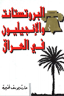 حمل كتاب البروتستانت والإنجيليون في العراق - حارث يوسف غنيمة