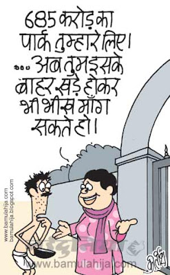 mayawati Cartoon, bsp cartoon, indian political cartoon, poverty cartoon