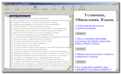 Полезные советы для Windows 7. Установка, обновления, языки.