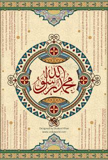 Islamic Wallpaper Rasulullah Muhammad