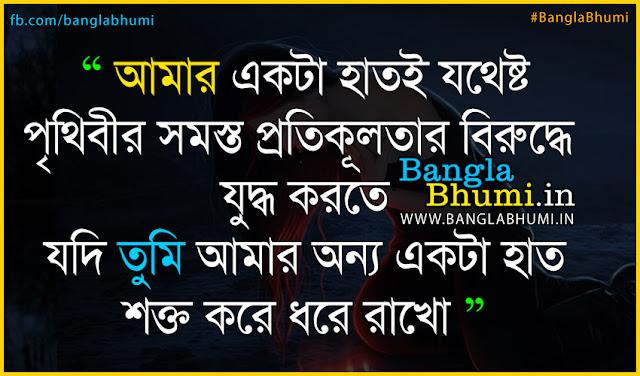 Bangla sad love quote hd wallpaper - Amar paglami sudhu toke ghire
