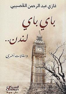 تحميل كتاب باي باي لندن PDF - غازي القصيبي