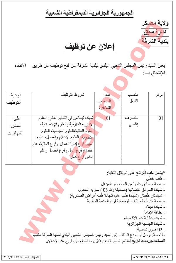 إعلان مسابقة توظيف في بلدية الشرفة دائرة سيق ولاية معسكر نوفمبر 2013 mascara.jpg