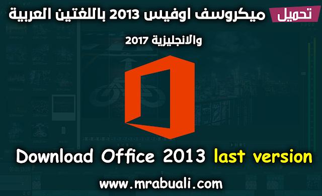 تحميل ميكروسف اوفيس 2013 باللغتين Office+2013.png