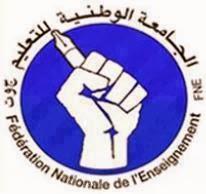 الجامعة الوطنية للتعليم فرع البرنوصي
