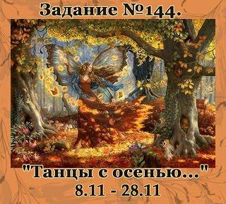 """+++Задание №144. """"Танцы с осенью..."""" до 28/11"""
