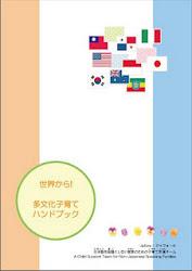 「多文化子育てハンドブック」発行!