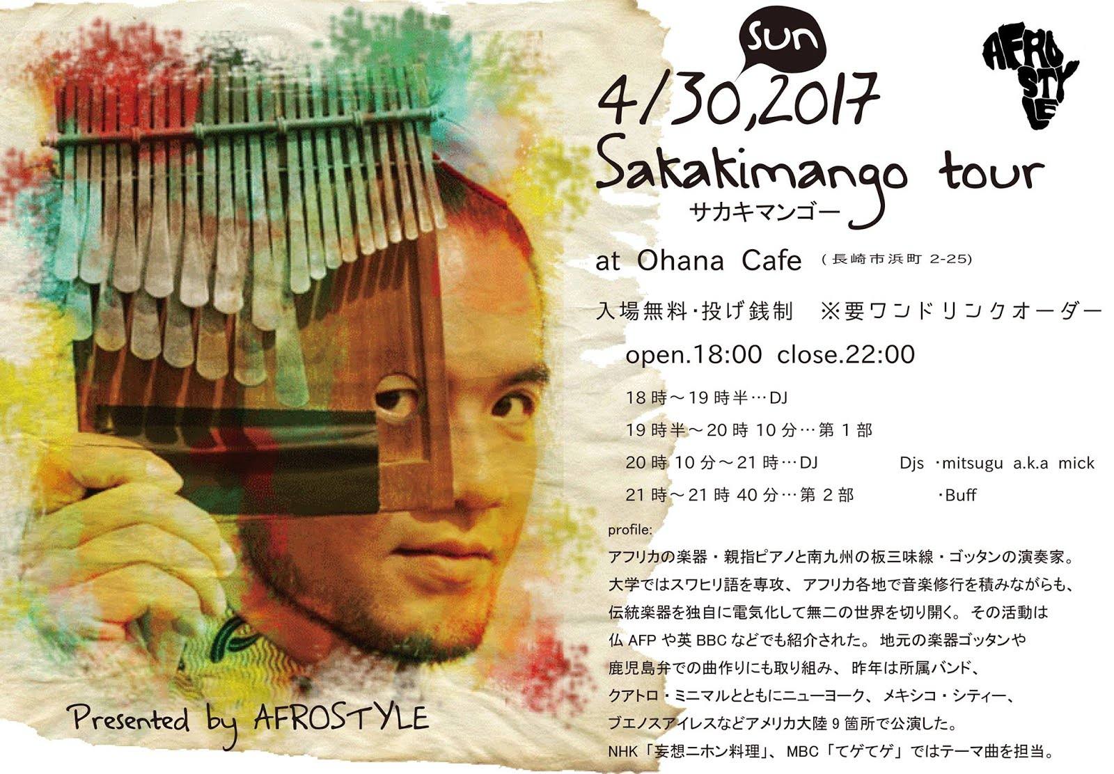 4/30(日)Sakakimango tour at Ohana Cafe