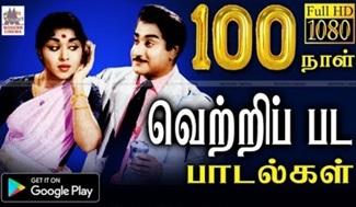 100 Days Sivaji Songs | Music Box