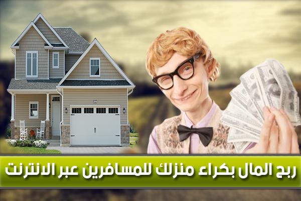 كيف تربح المال من كراء منزلك ، غرف ، سرير بغرفتك لمسافرين من مختلف بقاع العالم !