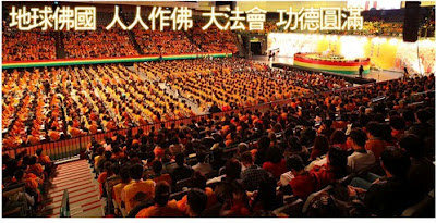悟覺妙天禪師主持2012年1月29日《地球佛國人人作佛大法會》盛況(台北小巨蛋)