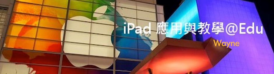 iPad 應用與分享( In Education )