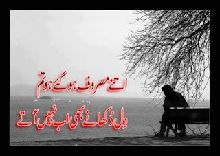Urdu-Sad-Poetry-shayeri-Urdu-Poem-Urdu-Funny-sms.jpg