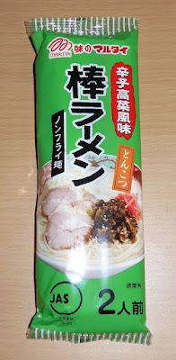 【味のマルタイ】辛子高菜風味棒ラーメン とんこつ