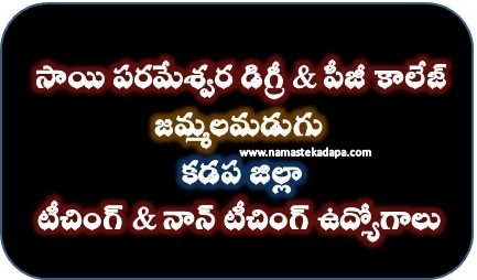 Teaching & Non Teaching Jobs in Kadapa