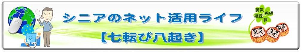 シニアのネット活用ライフ【七転び八起き】