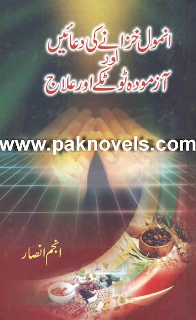 Anmol Khazane Ki Duaien Aur Aazmooda Totkey