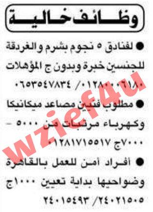 http://wzief4u.blogspot.com/2013/02/23-ahram-free-jobs.html