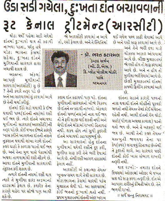 gujarati colomn written by jamnagar dentist on dental treatment of painful carious tooth - root canal treament RCT