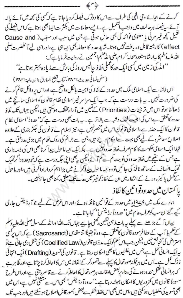 hudood ordinance essay Essay- women empowerment in pakistan  dictators like general zia-ul-haq tried to placate the fundamentalist mullahs by launching hudood ordinance the society is silent over social customs like karo-kari, vaani, swara and several other atrocities of the retrogressive people  extremely biased essay (if the writer calls it essay) indeed it.