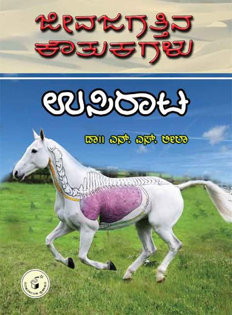 http://www.navakarnataka.com/jeevajagattina-koutukagalu-usirata