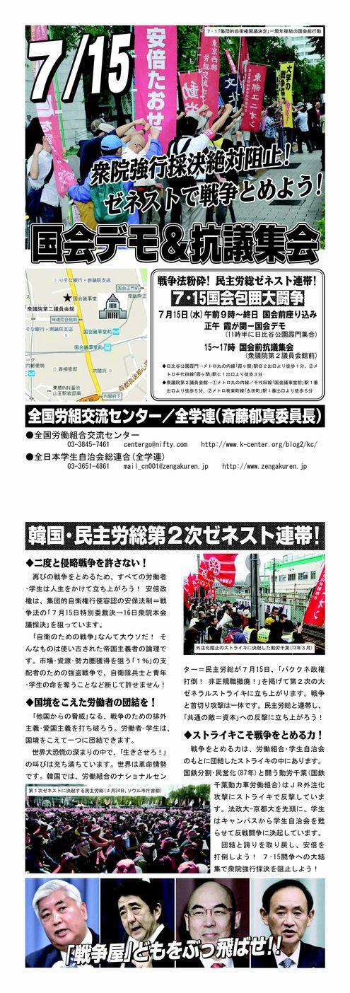 http://www.zengakuren.jp/wp/wp-content/uploads/2015/07/6a91db35565fbaf8bd99ebf4e06df0cc.pdf