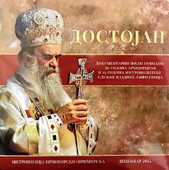 Филм о Митрополиту Црногорско-приморском Амфилохију - Достојан!
