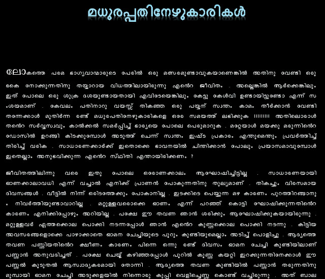kuthupusthakam released latest edition in malayalam free online ...