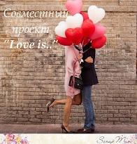 """Совместный проект """"Love is..."""""""
