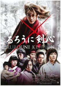 movie Rurouni Kenshin image
