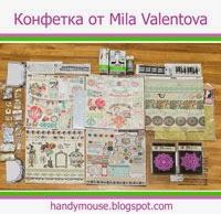 конфета от Mila Valentova