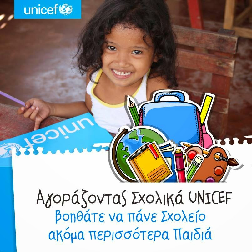http://www.unicef.gr/unicef-product-list.php