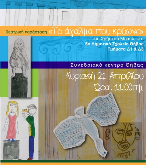 http://4.bp.blogspot.com/-lIYn4bJjJTo/UW2ucMolZ3I/AAAAAAABK4E/bV7Hx9ggFKs/s640/posteragalma02+(1).jpg