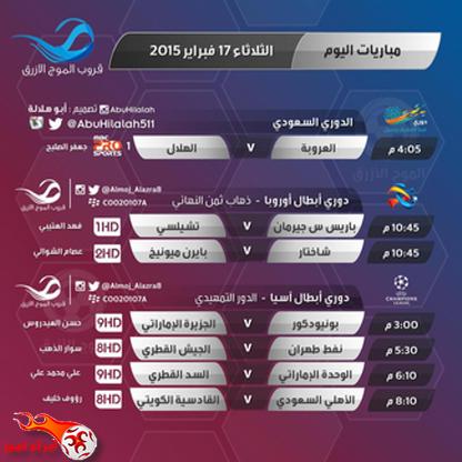 جدول جميع مباريات اليوم الثلاثاء 17-2-2015 ومواعيدها
