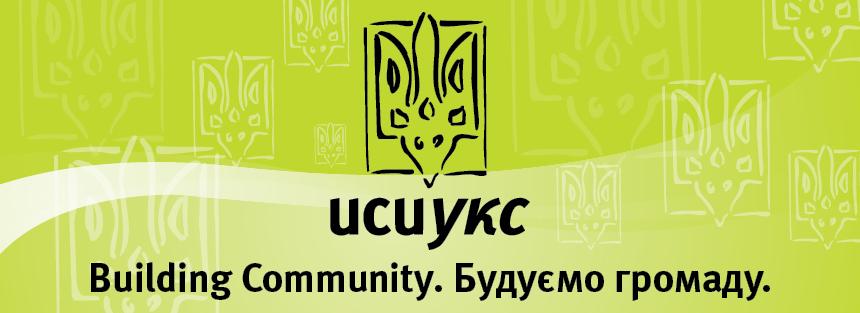 Building Community. Будуємо громаду.