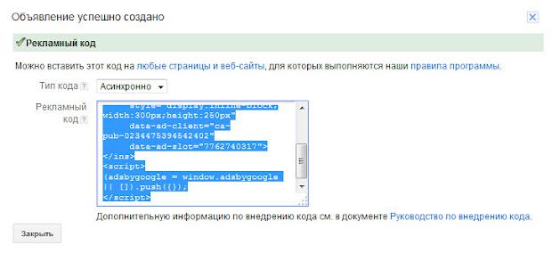 Копирование кода контекстной рекламы AdSense
