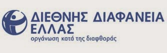http://www.transparency.gr/diafanis-topiki-aftodioikisi/directory/