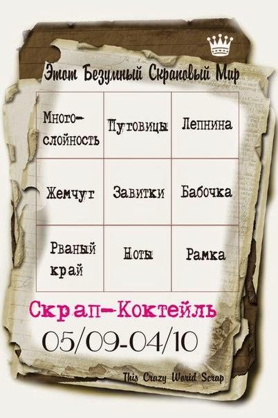 http://etot-scrap-mir.blogspot.ru/2014/09/7.html
